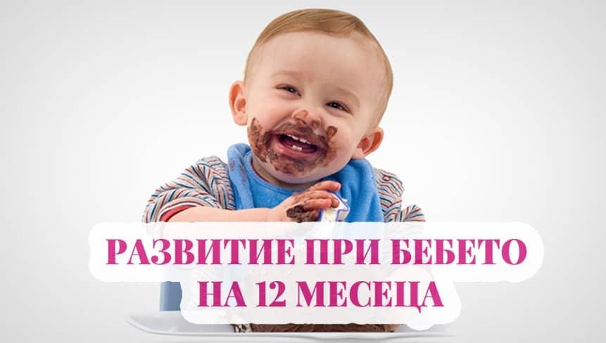 Бебе на 12 месеца