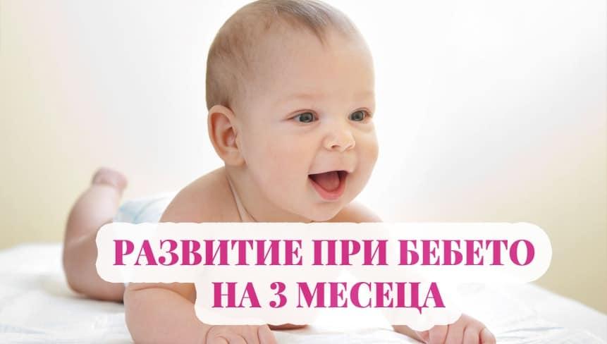 Бебе на 3 месеца