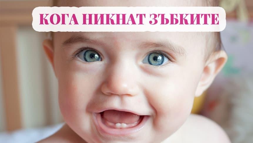 Никнене на зъби при бебета