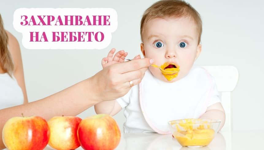 Захранване на бебе