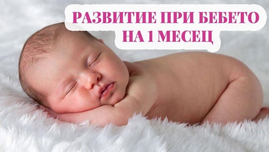 Бебе на 1 месец