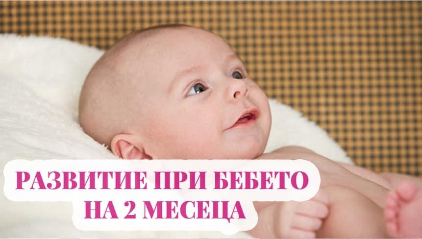 Бебе на 2 месеца