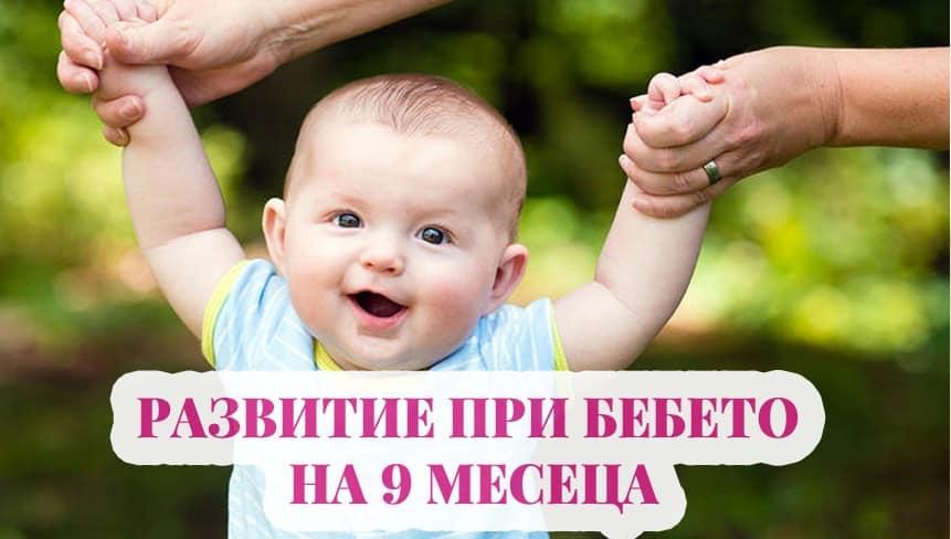 Бебе на 9 месеца
