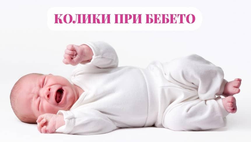 Колики при новородени бебета