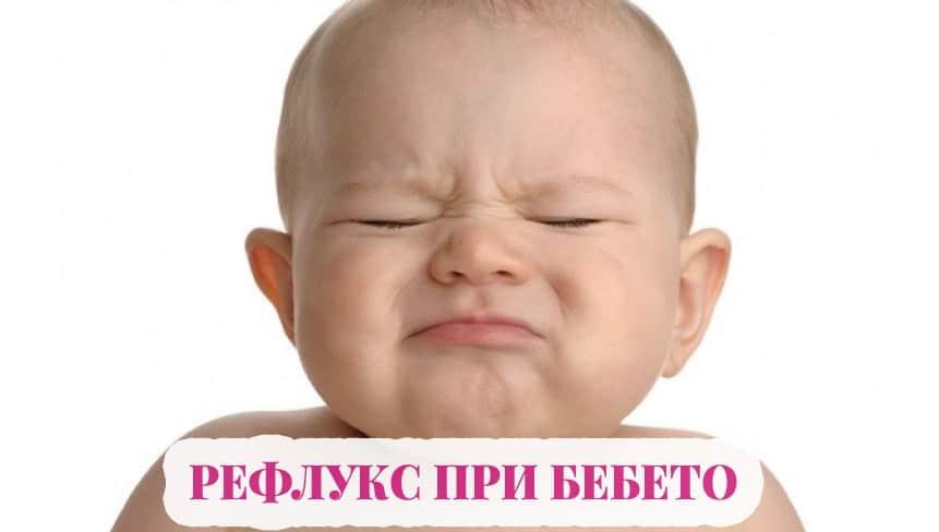рефлукс при бебета